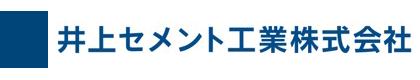 井上セメント工業株式会社