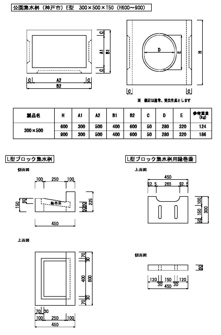 公園集水桝(神戸市)E型